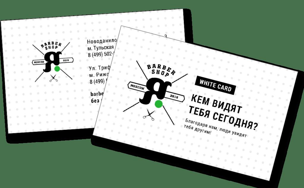 скидки и дисконтная карта в барбершоп