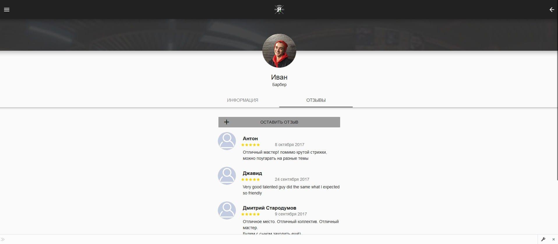 Отзывы о барбере Иване