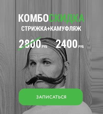 Скидка на стрижку в барбершопе Я в Москве