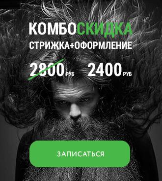 Стрижка и оформление бороды за 2400 рублей!