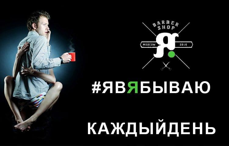 Сделано с любовью: лучший барбершоп в центре Москвы