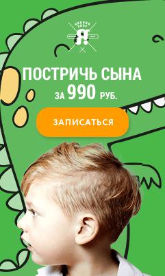 Акция на стрижку мальчика - всего за 990 р.