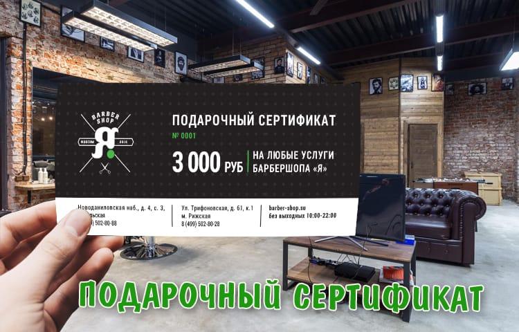 Подарочный сертификат в барбершоп – мужская радость