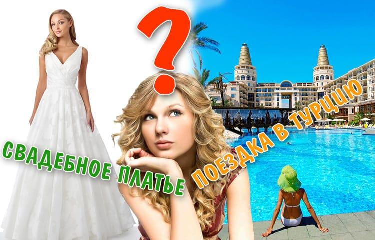 Свадебное платье или тур в Турцию?