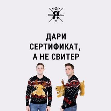 Подарочный сертификат для мужчины или парня