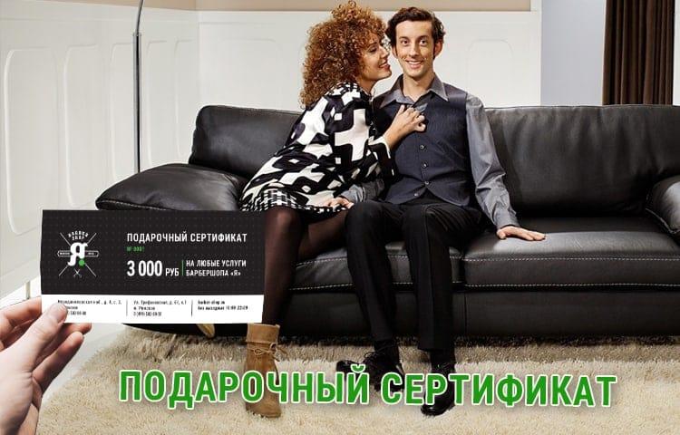 Подарочные сертификаты мужчинам в Москве