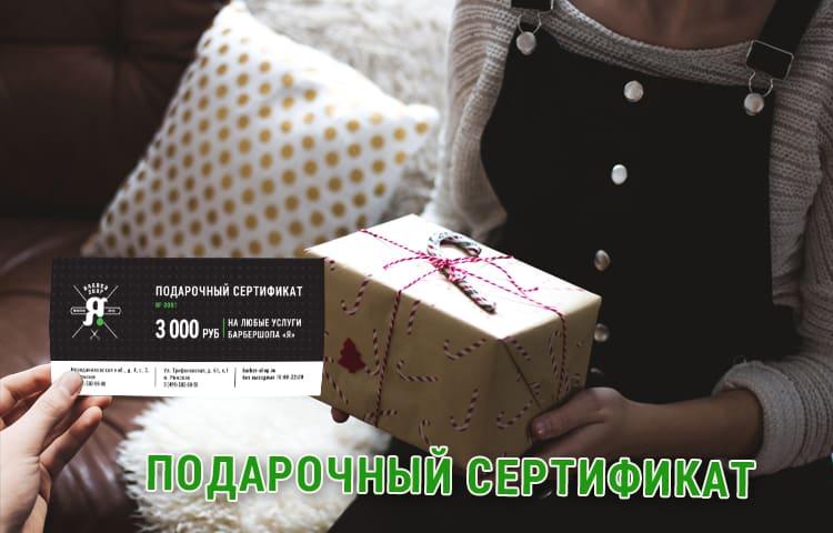 Подарочный сертификат на стрижку в барбершоп – шаг к новому имиджу