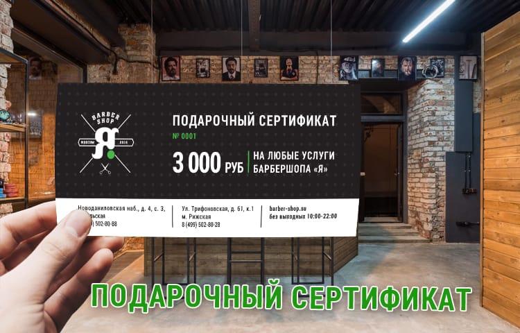 Лайфхак для жён: сертификат на стрижку в барбершоп Москвы