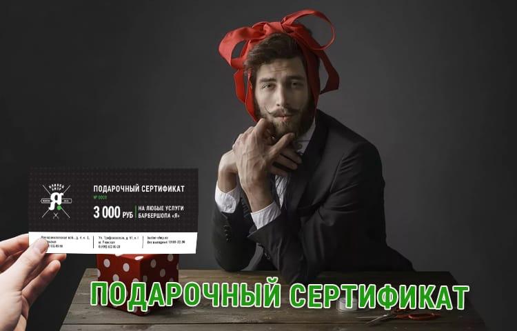 Сертификат в барбершоп Москвы – подбери себе модную стрижку