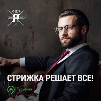 Стрижка у VIP мастера в барбершопе Я в Москве