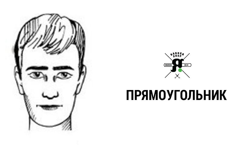 Как правильно подобрать мужскую стрижку-прямоугольное лицо