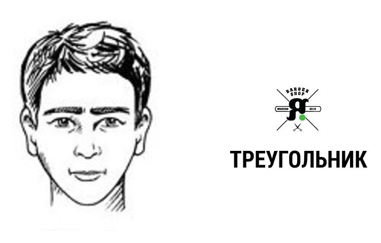 Как правильно подобрать мужскую стрижку-треугольное лицо