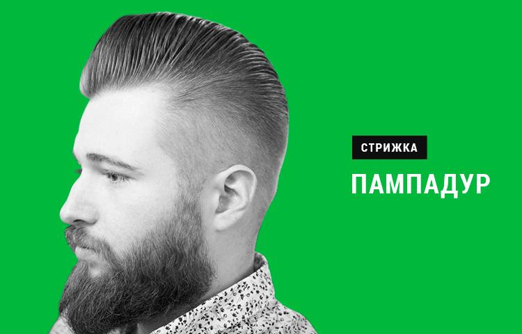 Стрижка Помпадур -твой тренд в барбершопе Я в Москве
