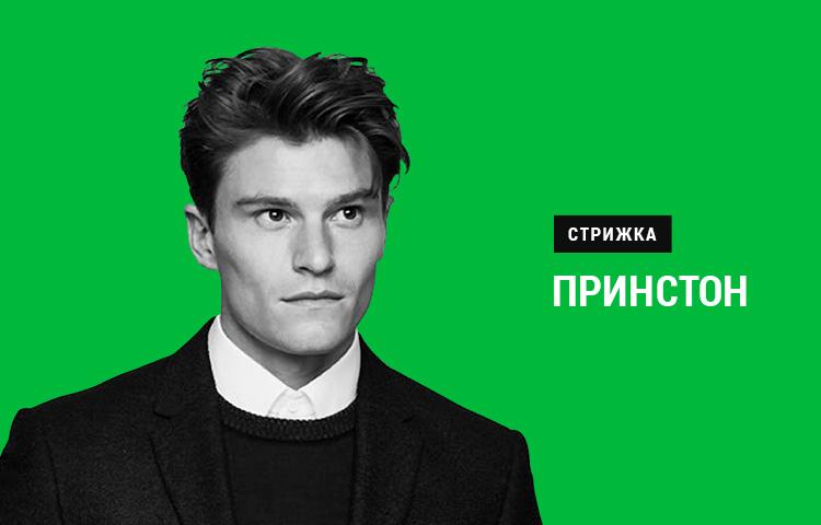 Стрижка пристон в барбершопе Я в Москве