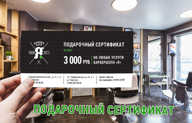 Подарочный сертификат в барбершоп