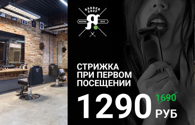 Акции в барбершоп самые популярные в Москве