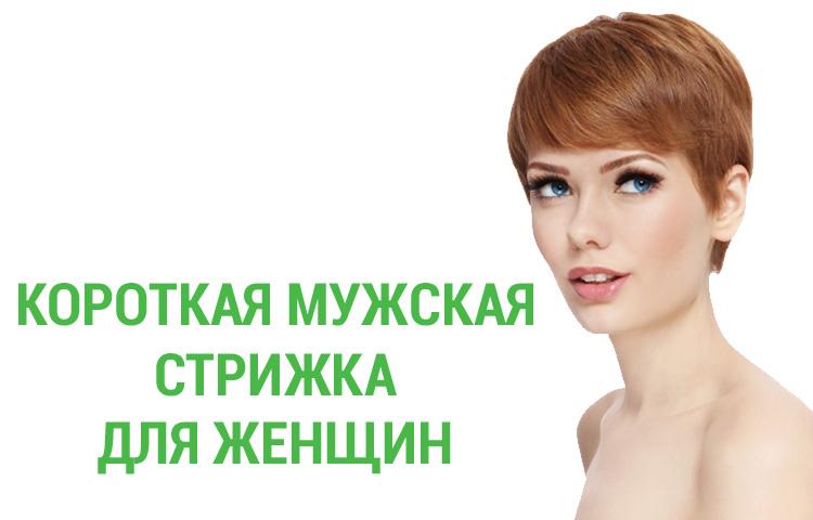 Короткие мужские стрижки для женщин