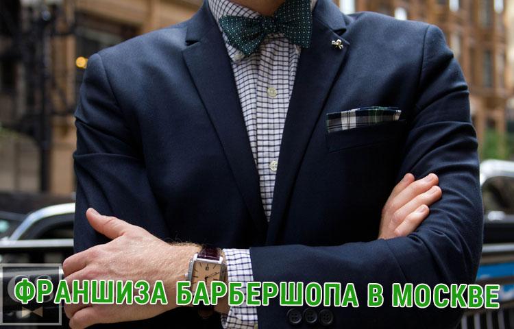 Франшиза барбершопа в Москве для новичков и не только!