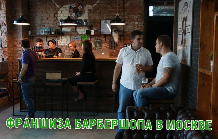 Франшиза барбершопа в Москве - выгодный и надежный бизнес