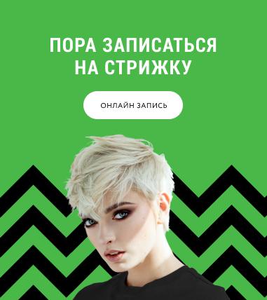 Мужская стрижка для женщин в барбершопе Я в Москве