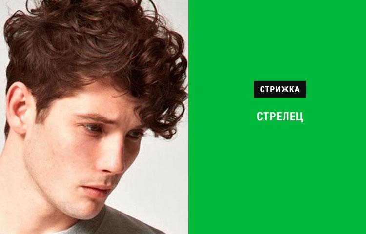 Мужская стрижка Стрелец в барбершопе Я в Москве