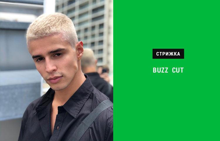 Мужская стрижка Buzz cut (Баз Кат)