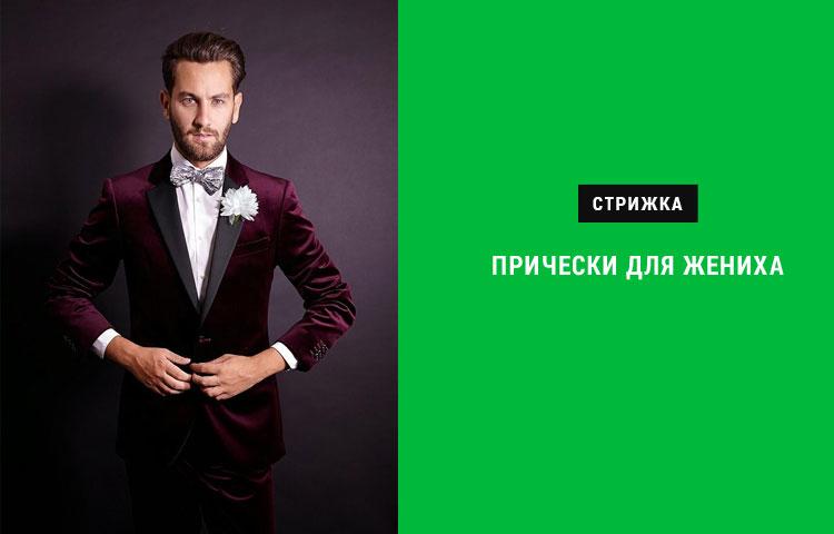 Прически для жениха: что предложит барбершоп Я в Москве?